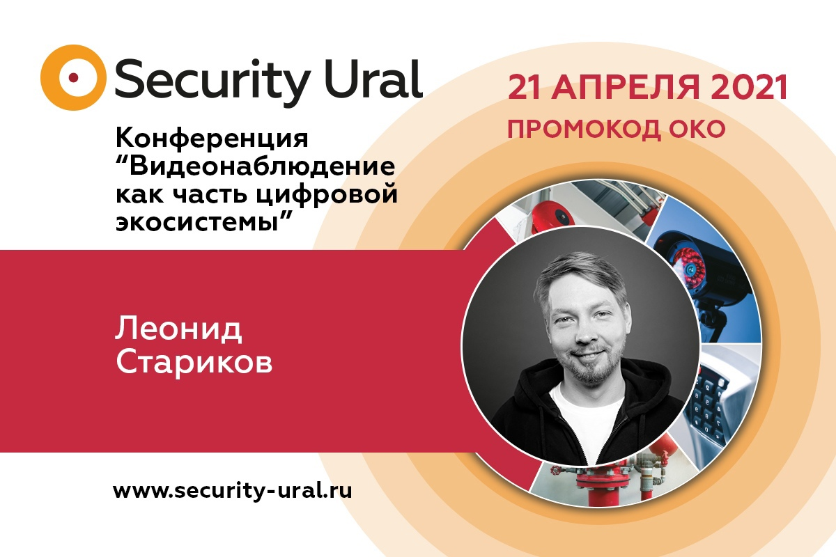 «Security Ural»